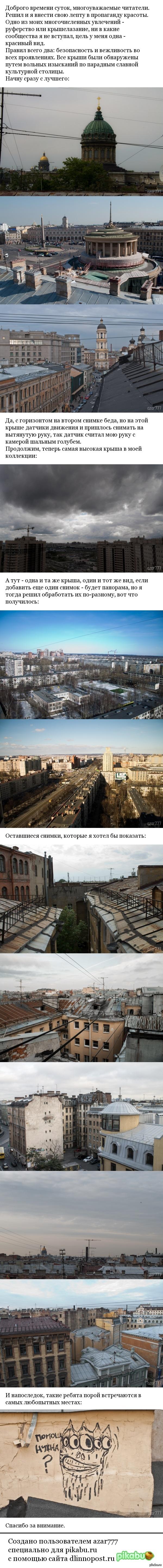 Крыши города Санкт-Петербурга. Фото от руфера-одиночки.