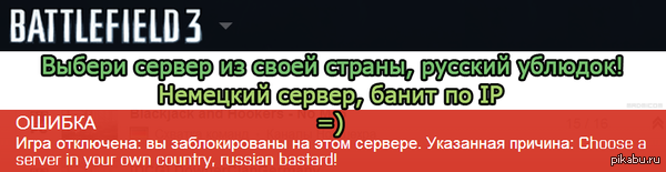 На сервер не пускают =( вон какие нынче времена, из за Российского IP не дают играть =[