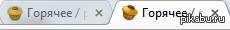 """Сидел, листал любимый сайт и заметил Таки поменяли иконку, спасибо, что не как ютуб, который вечно интерфейс перебивает себе. И вопрос: если сам заметил, надо ставить тег """"моё""""?"""