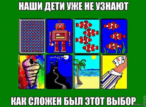 Косынка всегда робота выбирал)