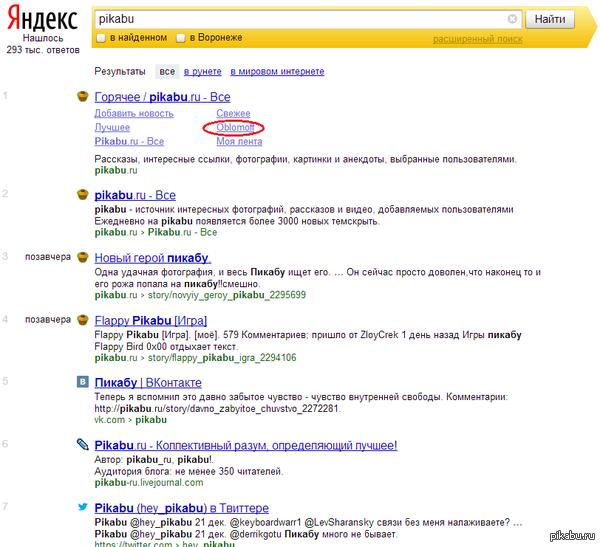 Yandex, Pikabu, Oblomoff
