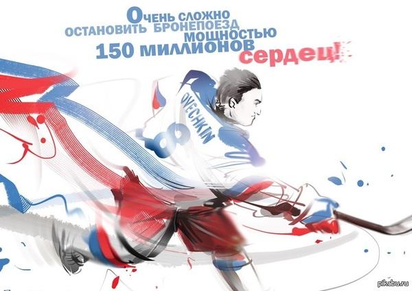 Причина побед России )))
