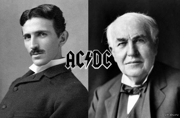 """Переменный ток/ постоянный ток AC/DC - аббревиатура от слов Alternate Current/Direct Current ( постоянный/переменный ток), а на фото изображены """"отцы"""" токов: Тесла и Эдисон"""