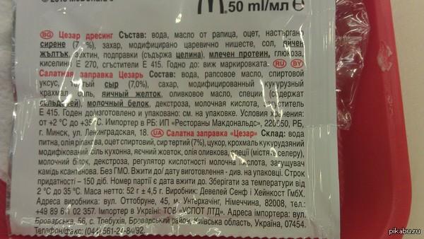 """Макдак, я дурной или... Поясните пожалуйста я чего-то не понимаю или... На болгарском там 2 """"Е"""", на русском 1, а на украинском еще и без ГМО, хотя модифицированный крахмал, не?"""