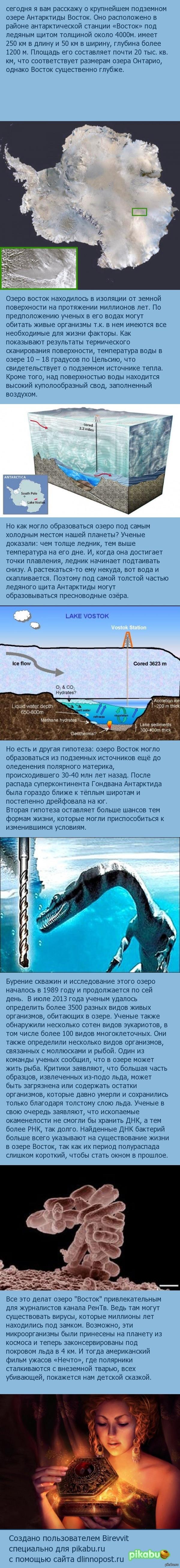 Ящик Пандоры в Антарктиде.