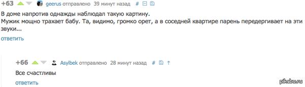 "И все счастливы <a href=""http://pikabu.ru/story/ya_nevinoven_2342467#comment_28210128"">#comment_28210128</a>"