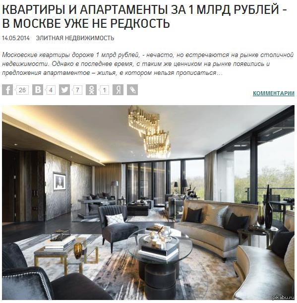 Москва, ты вообще с нами ? Или вы в другой стране живете ? http://realty.rbc.ru/articles/14/05/2014/562949991444852.shtml