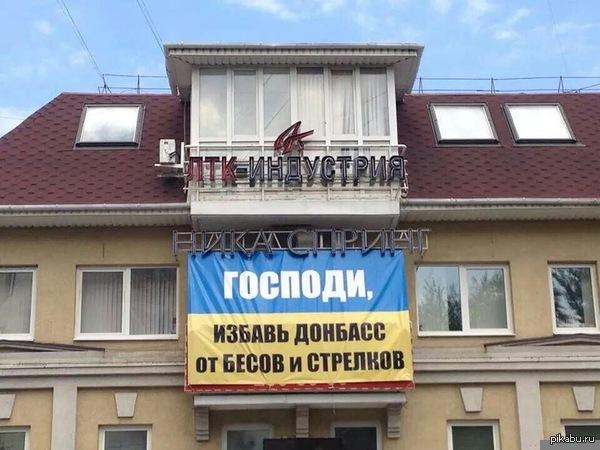 """Плакат в Нижнем Новгороде Избавь Донбасс от \""""бесов\"""" и \""""стрелков\"""". Вот такие плакатики висят в НН в поддержку хунты"""