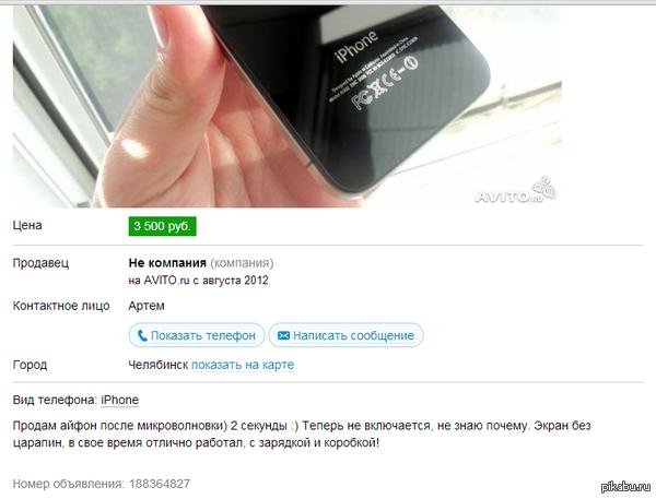 зарядить решил наверно) сцыль- http://www.avito.ru/chelyabinsk/telefony/iphone_4_8gb_188364827