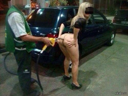 В жопу бензин с такими ценами