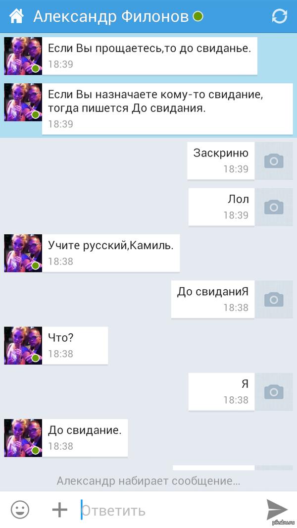 Ах вот оно что... Пикабушники, пора повторить Русский Язык!
