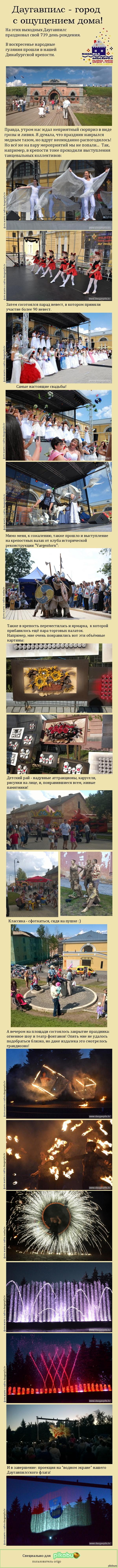 """День города в Даугавпилсе. Часть вторая, воскресенье. Продолжение поста  <a href=""""http://pikabu.ru/story/den_goroda_v_daugavpilse_chast_pervaya_subbotnyaya_2366630"""">http://pikabu.ru/story/_2366630</a>"""