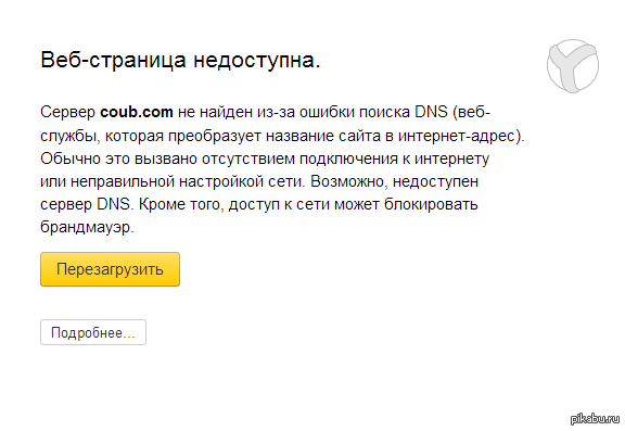 браузер не может прогрузить видео и фото на пикабу :( помогите кто-нибудь