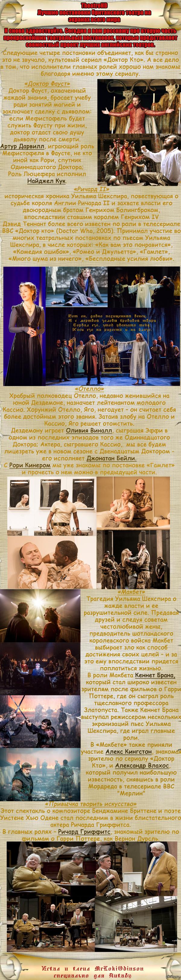 "Шедевры английского театра в кино ЧАСТЬ 2 часть 1 <a href=""http://pikabu.ru/story/shedevryi_angliyskogo_teatra_v_kino_chast_1_2356353"">http://pikabu.ru/story/_2356353</a>"