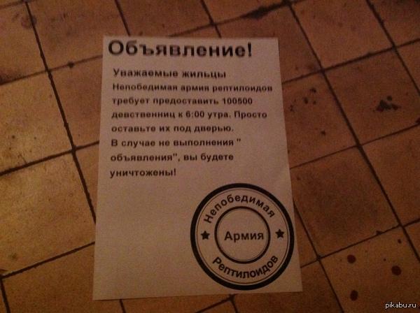 """Рептилоиды существуют! В ответ на пост <a href=""""http://pikabu.ru/story/dlya_kogo_esli_tam_vse_mestnyie_2392252"""">http://pikabu.ru/story/_2392252</a>  Только что нашел у себя под дверью в подъезде! По всему подъезду разбросаны!"""