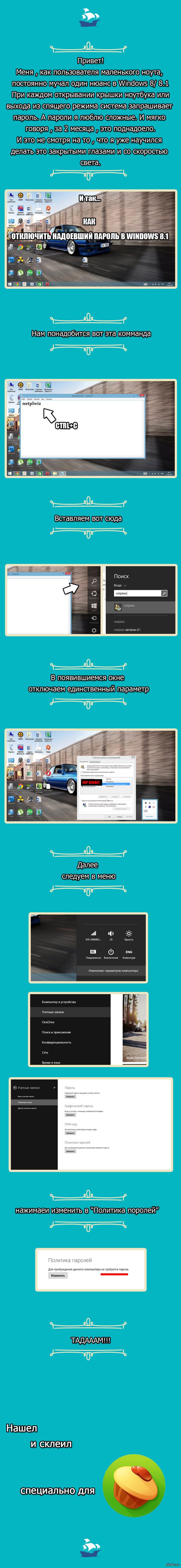 Как убрать пароль на windows 8.1 Сам постоянно использую ноут на 8.1 , пароль мягко говоря надоел. Ввожу его по 15-25 раз в день