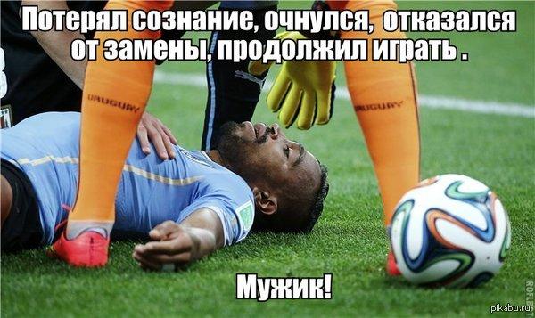 Перейра - футболист достойный уважения В матче Англия - Уругвай, футболист сборной Уругвая Альваро Перейра после столкновения со Стерлингом потерял сознание, но вышел играть дальше, когда очнулся.