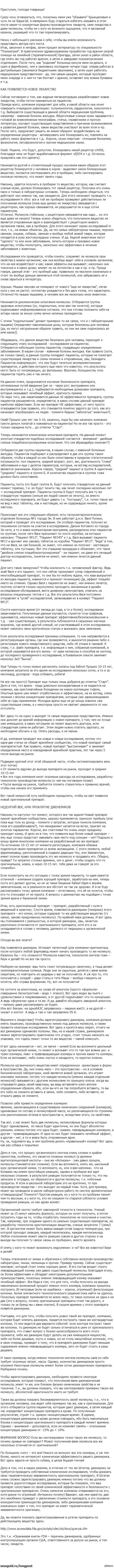 """Откуда есть пошли лекарства всякие Как и обещал здесь <a href=""""http://pikabu.ru/story/sovet_allergikam_2396169"""">http://pikabu.ru/story/_2396169</a>  Запилил длиннопост) Получился очень длинно, так что продолжение смотрите в первом комменте."""