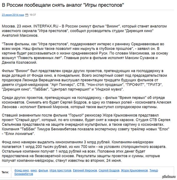 """В России пообещали снять аналог """"Игры престолов"""" сообщает Интерфакс Наши решили переснять очередной популярный телесериал, да еще, возможно, """"вкупе"""" с небезызвестными Enjoy Movies"""