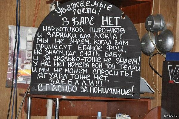 В одном из баров Томска :D