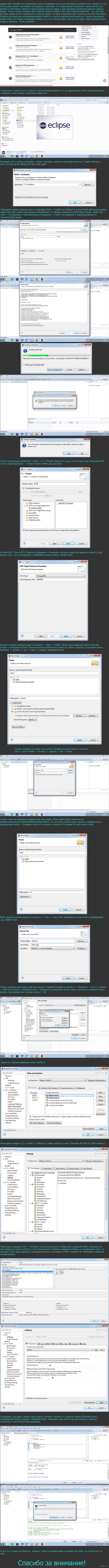 Настройка Eclipse для программирования AVR контроллеров и платформы Arduino Один из наиболее простых способов настроить Eclipse для написания программ для платформы arduino