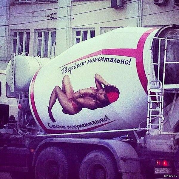 Вот такая бетономешалка катается по Ижевску Твердеет моментально!  Стоит монументально!