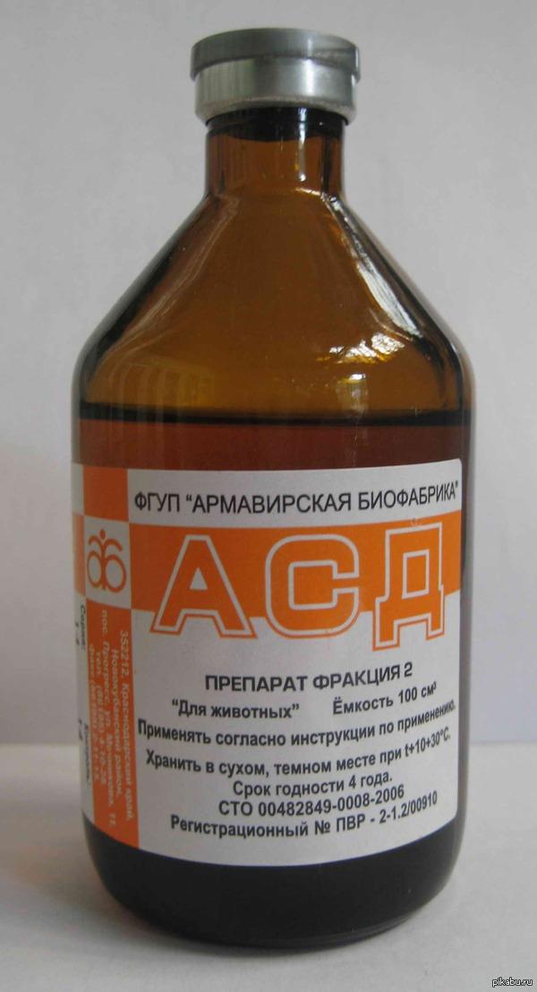 Отзывы о асд 2 от кисты в яичнике