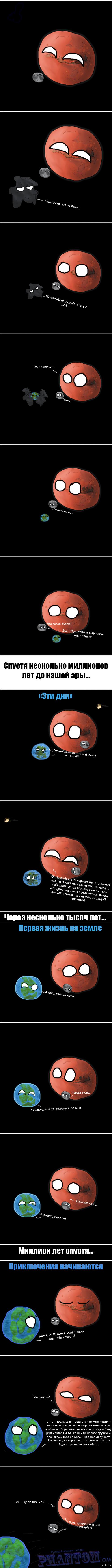 Рождение земли Извиняюсь, если что-то не так, всё-таки это мой первый комикс. Все указания на ошибки буду выслушивать и пытаться исправлять. Группа и инфа комикса в комментах.