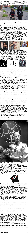 """Сатанизм, или что мы знаем о том, чего не знаем Мой немного сумбурный ответ на творчество из поста  <a href=""""http://pikabu.ru/story/mnogolikiy_bafomet_2478986"""">http://pikabu.ru/story/_2478986</a>"""