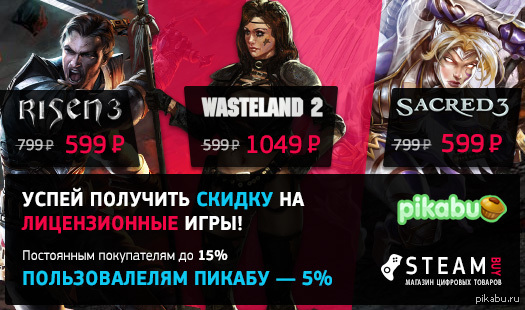Steam мне кажется... А нет не кажется, действительно пытаются впарить Wasteland 2 по двойной цене под видом распродажи... Спасибо...