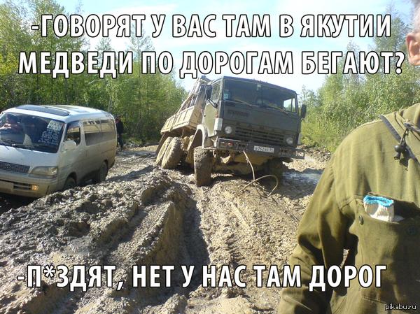В свете последних постов про Якутию. Немного о нашей трассе М-56