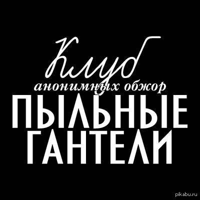 Клуб анонимных обжор в москве ночной клуб смотреть онлайн без регистрации