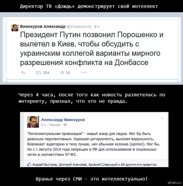 """Директор ТВ """"Дождь"""" демонстрирует свой интеллект!"""