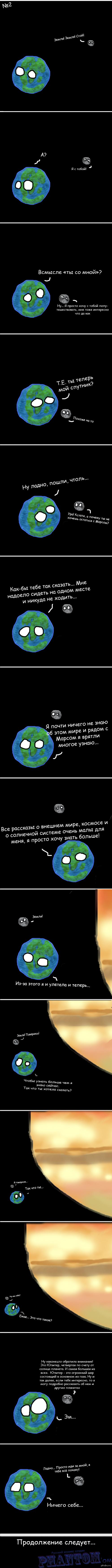 Встреча с Юпитером Группа и информация по комиксу в комментариях.