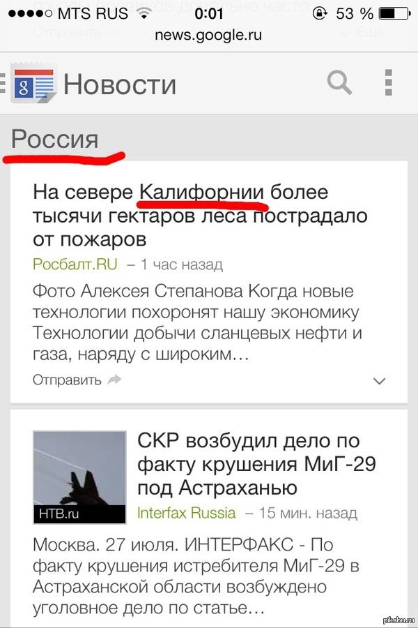 """Google: \\\""""Калифорния - это Россия!\\\"""" Листаю я новости и тут.. Я чего-то не знаю, или они нас так подкупить решили?)     Ах, ну да, это просто Путин виноват"""