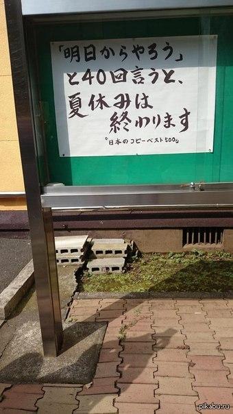 """Как в Японии учителя мотивируют учеников Надпись на школьной доске объявлений. """"Сорок раз скажи себе """"С завтрашнего дня начну"""" - и летние каникулы закончатся"""""""