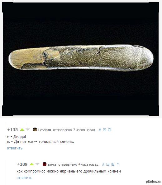"Что же это все-таки? <a href=""http://pikabu.ru/story/obyidennyie_veshchi_v_drevnosti_2528447#comment_31598451"">#comment_31598451</a>"