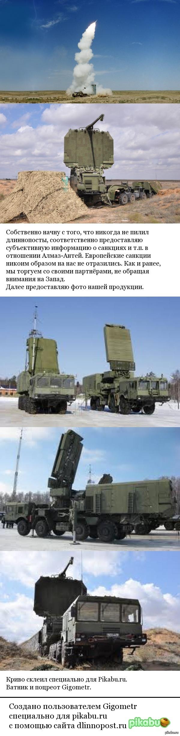 """Санкции в отношении концерна ПВО """"Алмаз-Антей"""""""
