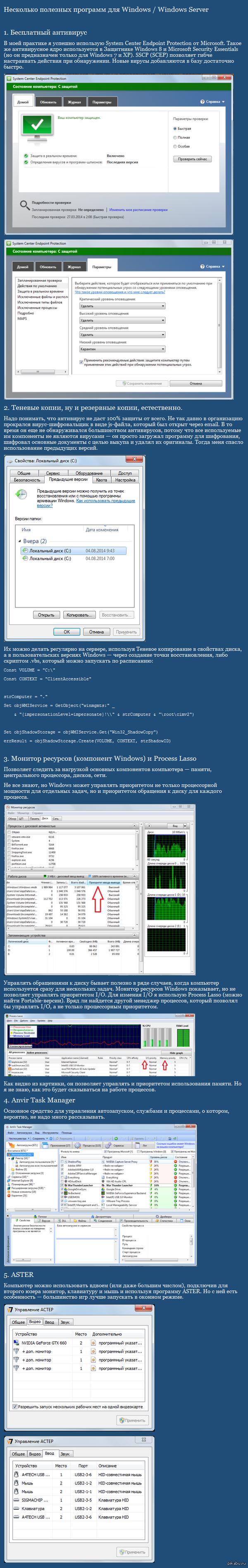 Советы по Windows / Windows Server