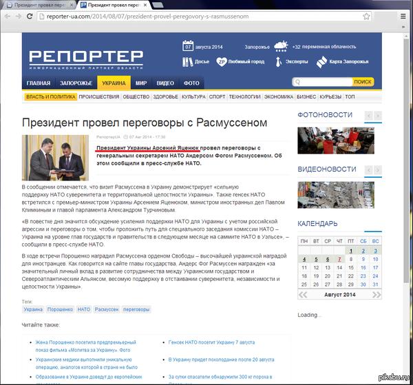 У украинцев новый президент