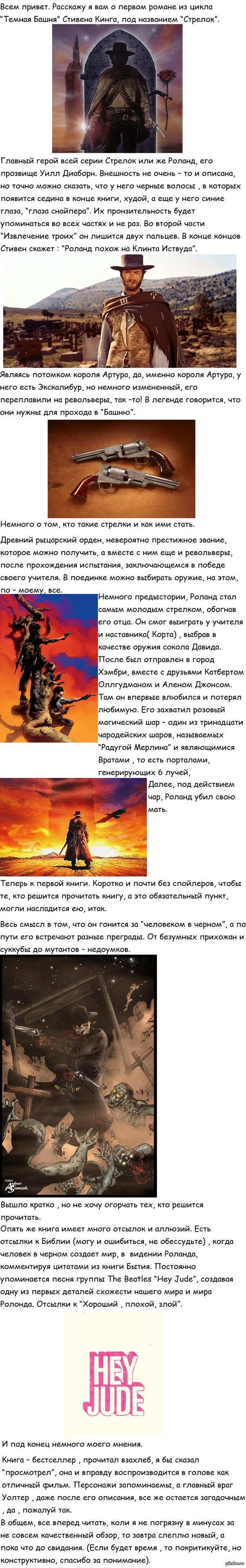 """Обзор книги Стивена Кинга """"Стрелок"""" из цикла """"Темная Башня""""."""
