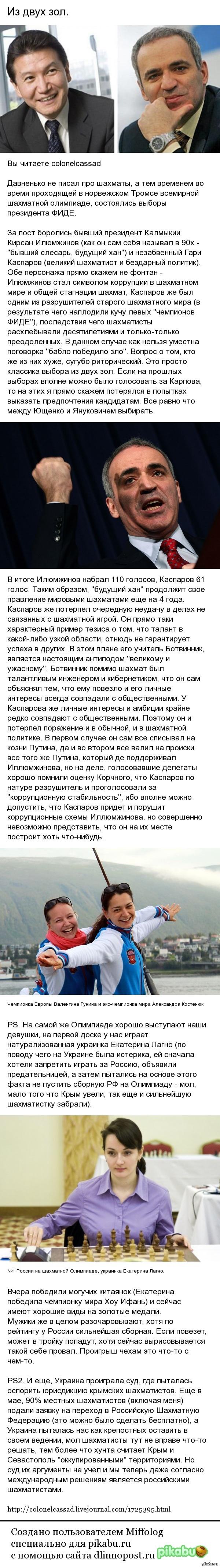 В норвежском Тромсе всемирной шахматной олимпиаде, состоялись выборы президента ФИДЕ. От себя добавлю - что считаю Каспарова предателем родины и врагом России.