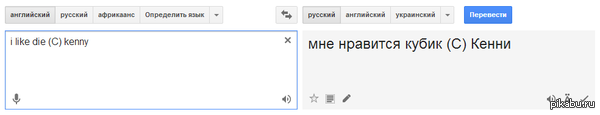 Google translate в своём репертуаре