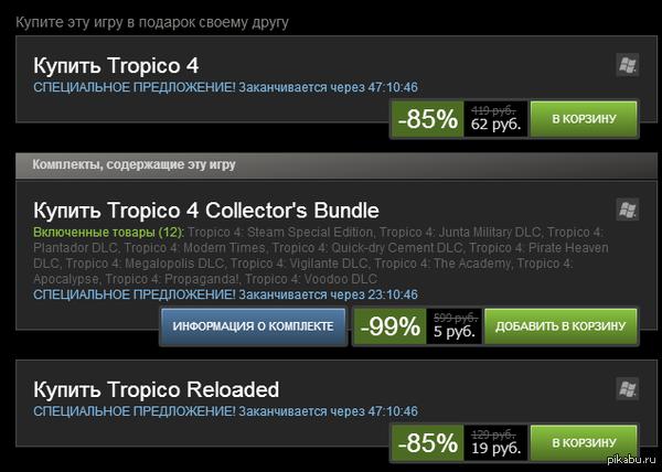 купить игры в стим за 5 рублей этом