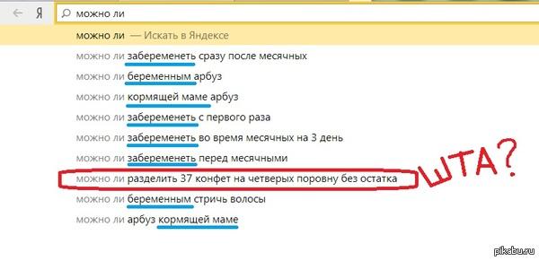 Я спросил у Яндекса....