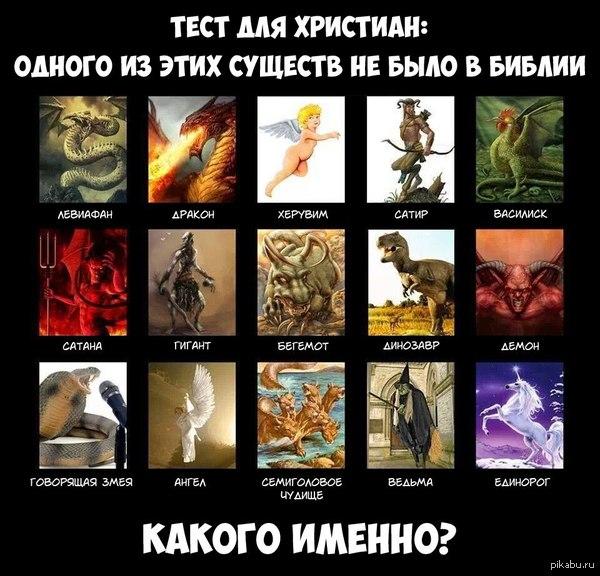 библия дьявола читать перевод