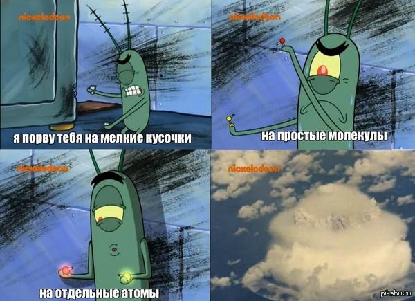 Планктон и атомы