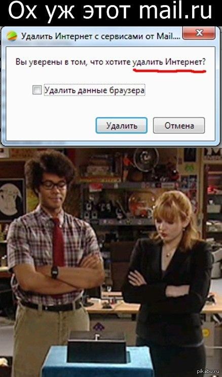 """Ох уж этот mail.ru чистил тут комп от всякой заразы, и увидел при удалении окошко. Сразу вспомнил сериал """"Компьютерщики"""", и сделал небольшой коллаж на коленке :)"""