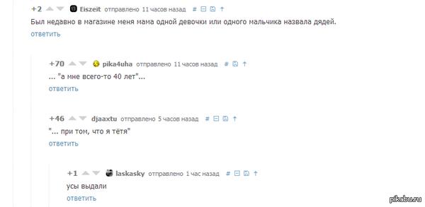 "Ох уж эти комментарии От поста: <a href=""http://pikabu.ru/story/uspekh_li_2605238"">http://pikabu.ru/story/_2605238</a>"