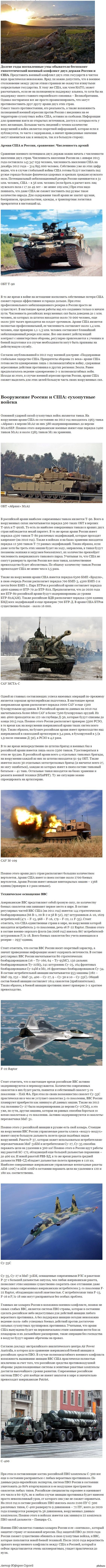 Сравнение армий России и США